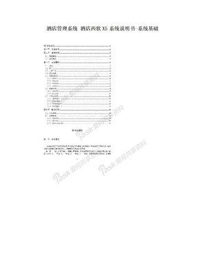 酒店管理系统  酒店西软X5系统说明书-系统基础.doc