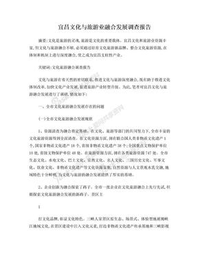宜昌文化与旅游业融合发展调研报告.doc
