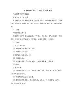 污水处理厂曝气生物滤池调试方案.doc