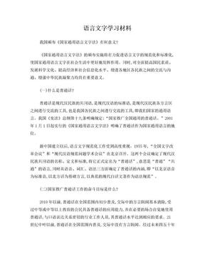语言文字学习材料.doc