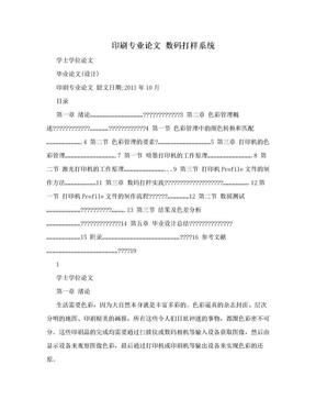 印刷专业论文 数码打样系统.doc