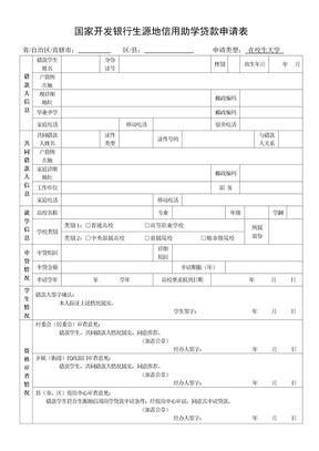 国家开发银行生源地信用助学贷款申请表.doc
