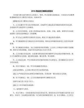 2016药店员工聘用合同范本.docx