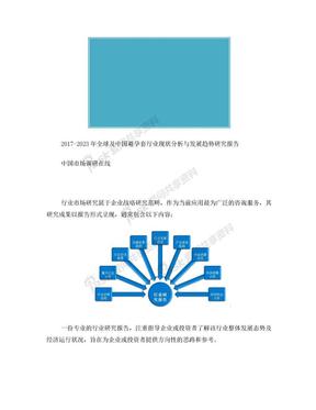 中国避孕套行业分析报告.doc