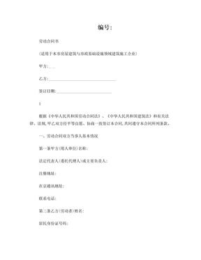 劳动合同示范文本.doc