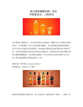 十大经典营销案例.doc