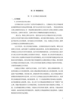 财政调控法.doc