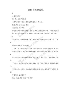 四柱 命理珍宝讲义.doc