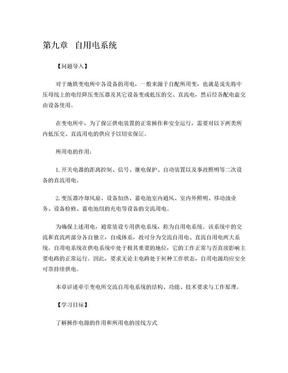 城轨供变电技术 第九章.doc