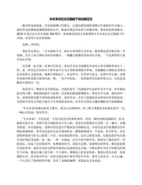 辛亥革命纪念日国旗下讲话稿范文.docx