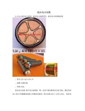 低压电力电缆.doc