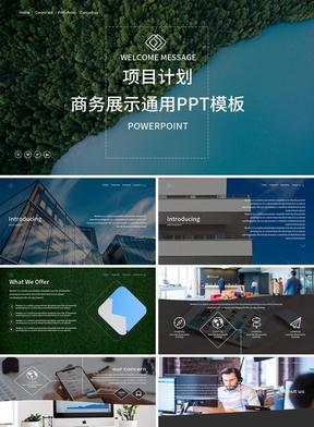 项目计划商务展示通用PPT.pptx