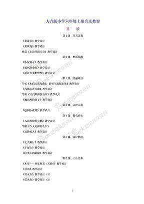 人音版小学六年级上册音乐精品教案(2014年版本).doc