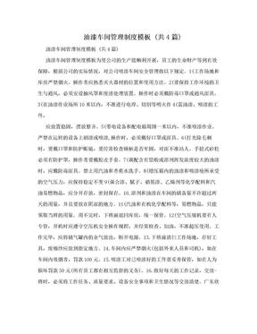 油漆车间管理制度模板 (共4篇).doc