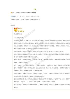 语言组织能力.doc