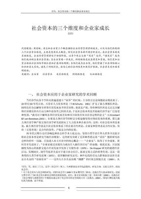社会资本的三个维度和企业家成长(华中版).doc