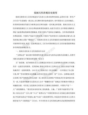 张闻天经济观历史演变.doc