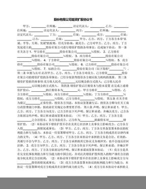 股份有限公司增资扩股协议书.docx