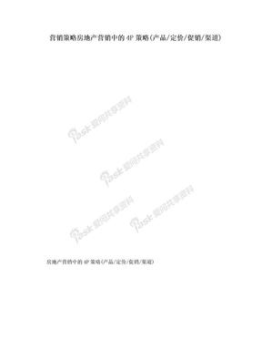 营销策略房地产营销中的4P策略(产品/定价/促销/渠道).doc
