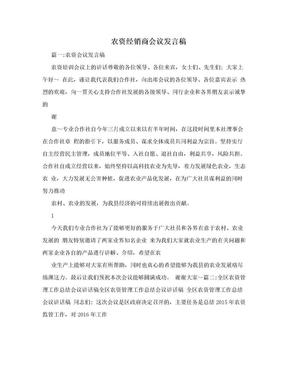 农资经销商会议发言稿.doc