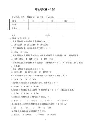水运试验员—水运材料考试题3.doc