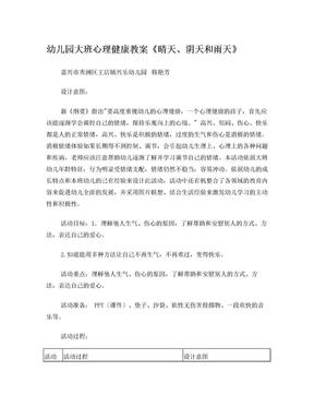 幼儿园大班心理健康教案《晴天、阴天和雨天》.doc