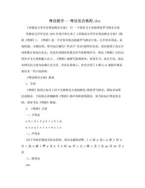 粤语教学---粤语发音教程.doc.doc