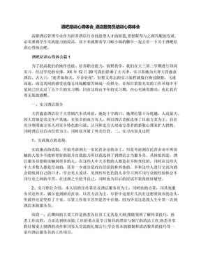 酒吧培训心得体会_酒店服务员培训心得体会.docx