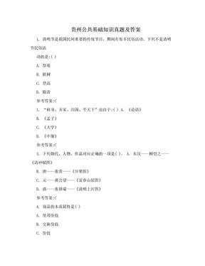 贵州公共基础知识真题及答案.doc