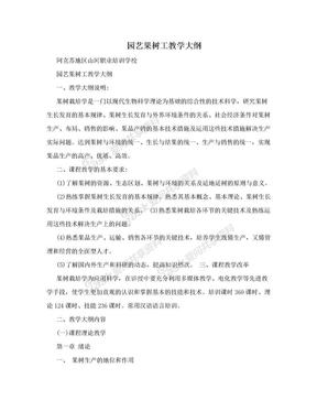 园艺果树工教学大纲.doc