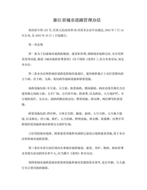 浙江省城市道路管理办法.doc