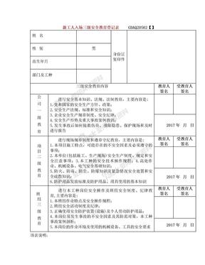 2.新工人入场三级安全教育登记表