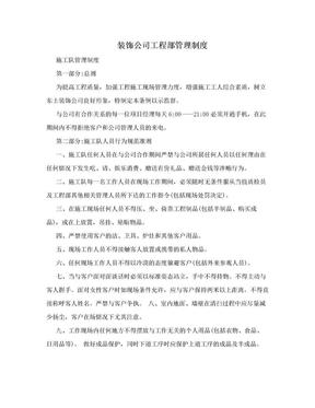 装饰公司工程部管理制度.doc