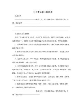 工会委员会工作职责.doc