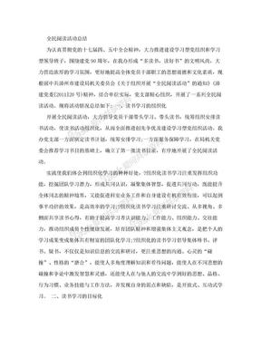 全民阅读活动总结.doc