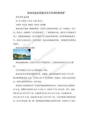 海南岛温泉资源及其开发利用和保护.doc