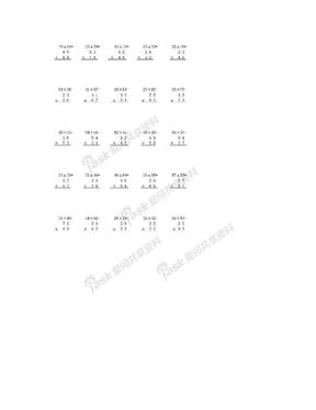 两位数乘两位数竖式计算练习.doc