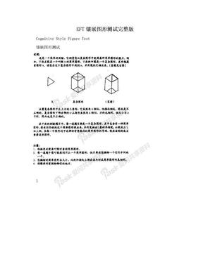EFT镶嵌图形测试完整版.doc