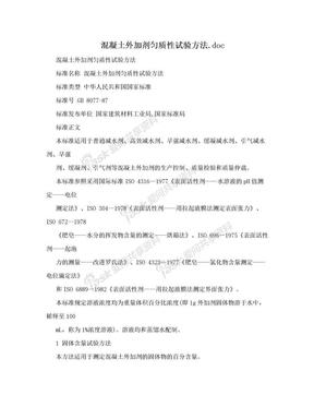 混凝土外加剂匀质性试验方法.doc.doc