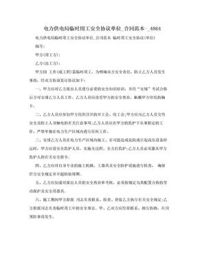 电力供电局临时用工安全协议单位_合同范本-_4864.doc