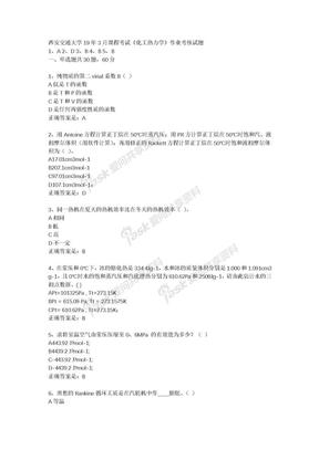 西安交通大学19年3月课程考试《化工热力学》作业考核试题辅导资料.docx