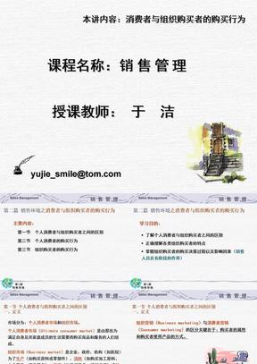 ☆销售管理(消费者与组织购买者的购买行为).ppt