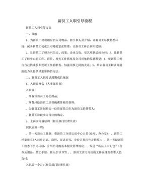 新员工入职引导流程.doc