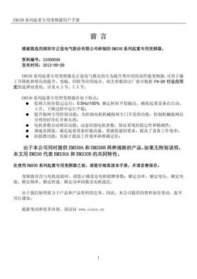 正弦变频器用户手册.pdf