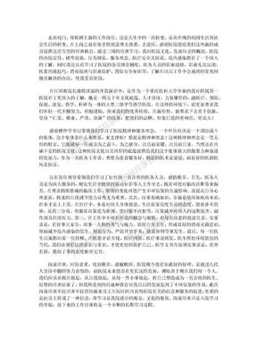岗前培训心得体会.docx