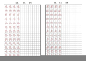 苏教版一年级下册生字_硬笔描红(空心字)_田字格.doc