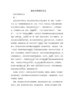 龙应台辞职信全文.doc