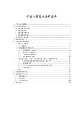 平板电脑行业研究报告 .doc