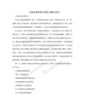 工商企业管理专业实习报告范文.doc