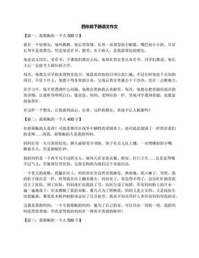 四年级下册语文作文.docx